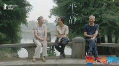 宋方新作《平静》惊喜入围柏林国际电影节青年论坛单元